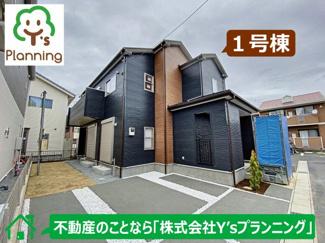 【外観】駿東郡清水町徳倉 新築戸建 全2棟 (1号棟)
