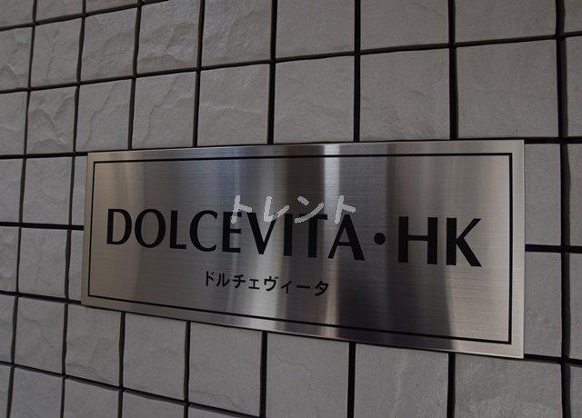 【その他共用部分】ドルチェヴィータエイチケー【DOLCEVITA・HK】