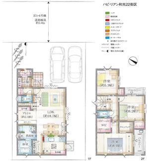 『リゾンの新築分譲住宅』~ハピ・リアン和光22街区~