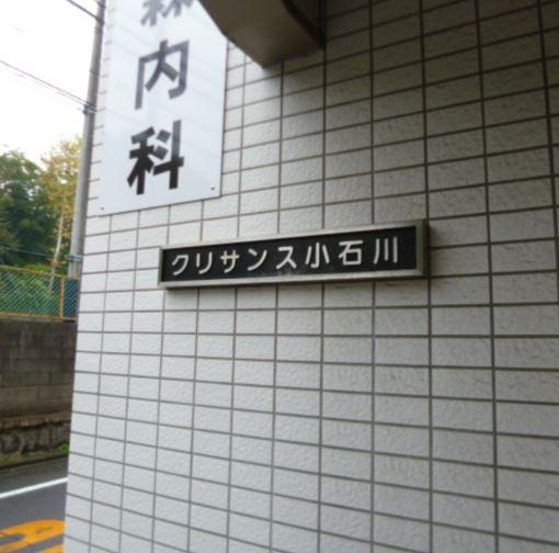 クリサンス小石川