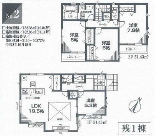 土地面積132.38平米 建物面積102.86平米 4LDK! 収納付きの使い勝手の良い間取り!