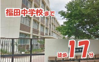 ■福田中学校・・・・徒歩17分(約1300m)