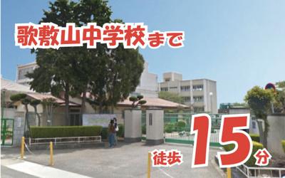 歌敷山中学校まで徒歩約15分(約1200m)