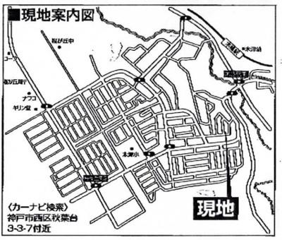 西区秋葉台3第26 新築 仲介手数料無料!