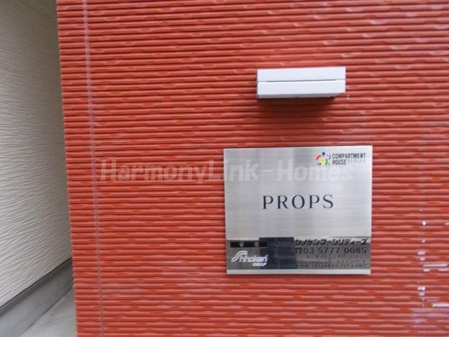 PROPSのエントランス(建物ロゴ)☆