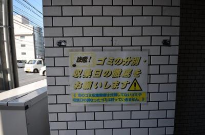 【その他共用部分】アクアコート庚午