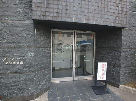 【エントランス】フェニックス池袋弐番館