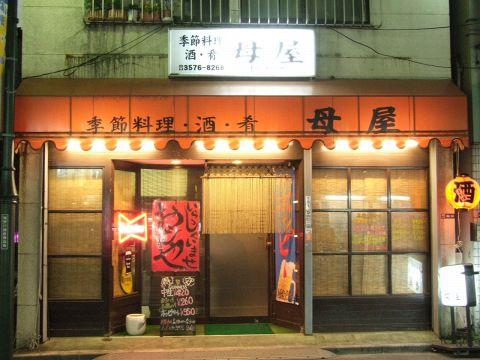 【周辺】フェニックス池袋弐番館