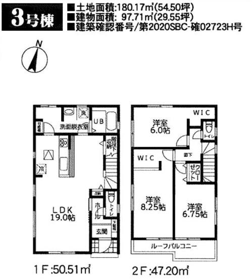新築 平塚市南原20-1期 3号棟