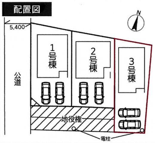 【区画図】新築 平塚市南原20-1期 3号棟