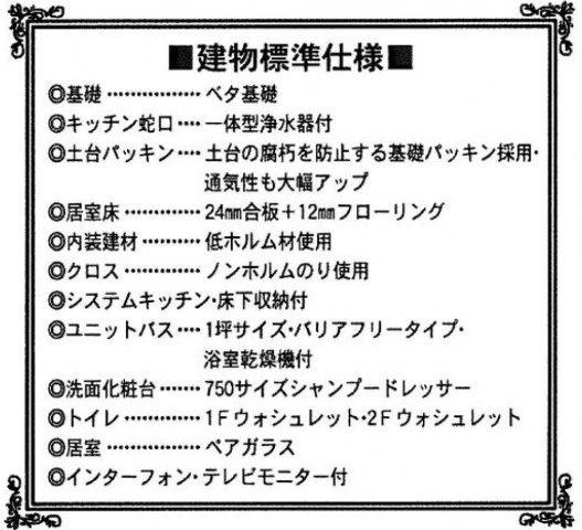【設備】新築 平塚市南原20-1期 3号棟