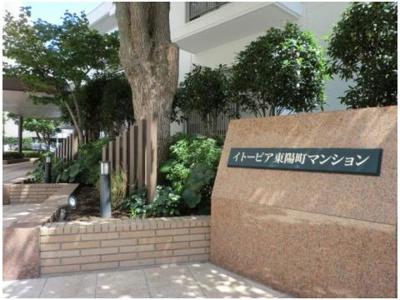 【外観】イトーピア東陽町マンション  4階 東陽町駅4分  リノベーション済