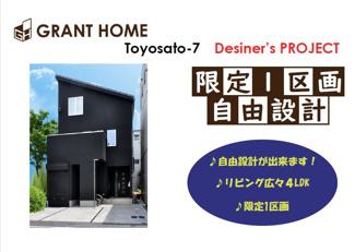 【土地図】東淀川区豊里7丁目 建築条件付売土地 新築プラン