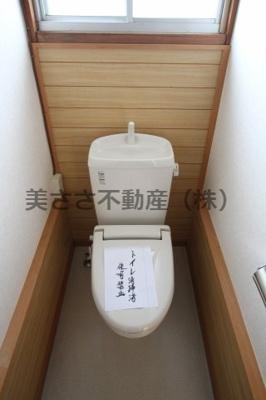 【トイレ】峰屋敷壱番館