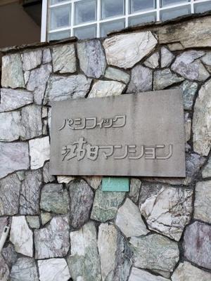【その他】パシフィック江古田マンション