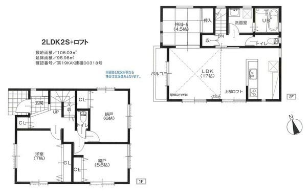 土地面積106.03平米 建物面積95.98平米 4LDK! 収納付きの使い勝手の良い間取りです!