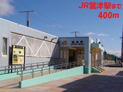 JR鷲津駅まで400m