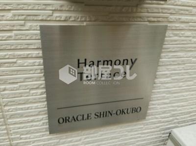 【その他共用部分】ORACLE SHIN-OKUBO