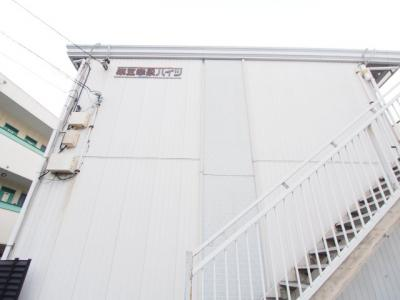 【外観】第5幸永ハイツ