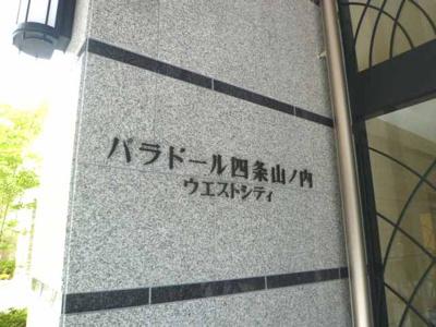 【その他】パラドール四条山ノ内ウエストシティ