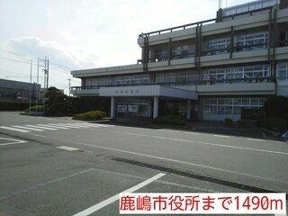 鹿嶋市役所まで1490m