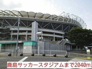 カシマサッカースタジアムまで2040m