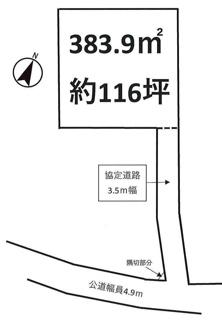 敷地383.9㎡(約116坪)