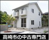 高崎市吉井町南陽台 中古住宅の画像