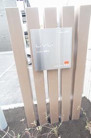 【エントランス】リブリ・根岸II