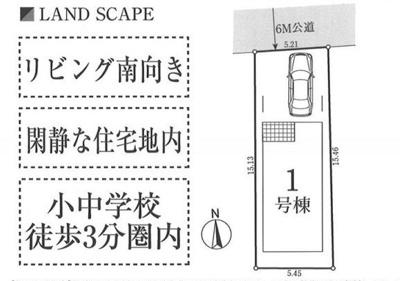 【区画図】MIRASUMO:世田谷区船橋4丁目新築戸建
