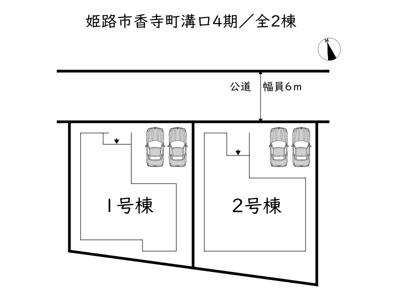 【区画図】姫路市香寺町溝口4期/全2棟
