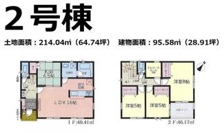 【外観パース】清水町徳倉第16 新築戸建 全3棟 (2号棟)