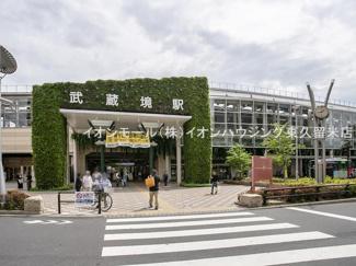 中央本線「武蔵境」駅(約1,520m)