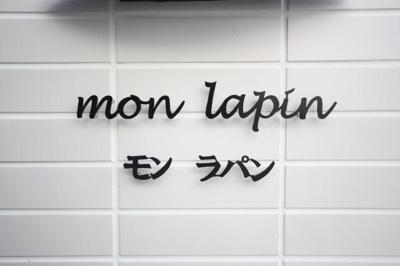 【設備】mon lapin