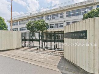 西東京市立田無第四中学校(約1,072m)