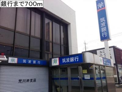 筑波銀行まで700m