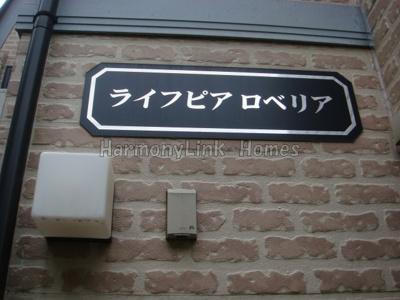 ライフピアロベリアのロゴ☆