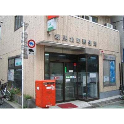 郵便局「練馬北町郵便局まで535m」
