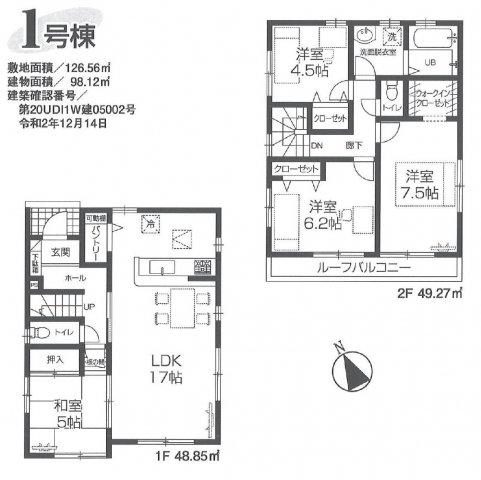 4LDK 敷地面積:約126.56m2 建物面積:98.12m2
