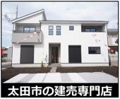 太田市西新町 3号棟の画像