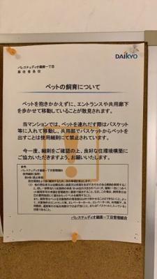 【その他共用部分】パレステュディオ銀座一丁目