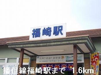 JR播但線福崎駅まで1600m