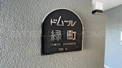 【外観】ドムール緑町