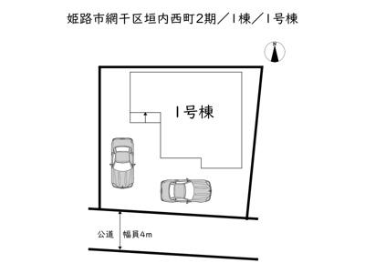 【区画図】姫路市網干区垣内西町2期/1棟