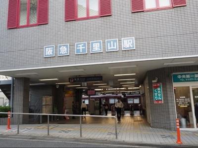 阪急千里線 「千里山駅」960m 徒歩約12分♪