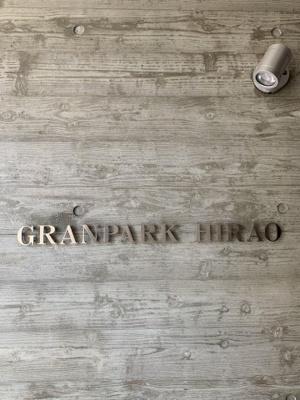 【エントランス】グランパーク平尾