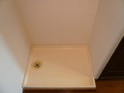 防水パン付の室内洗濯機置場