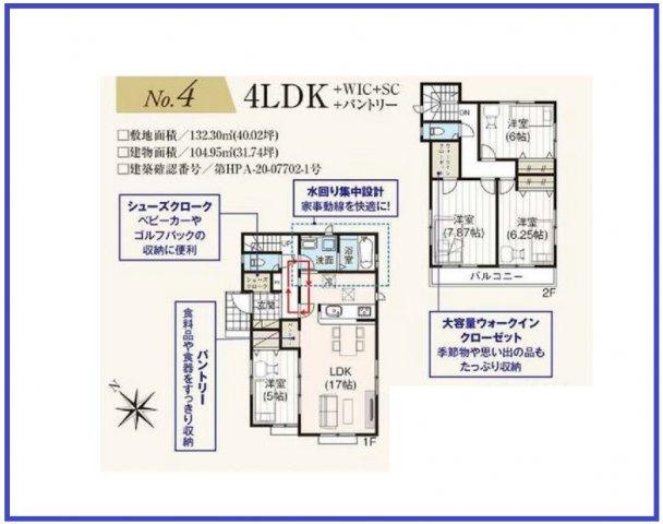 4号棟です。4LDKです。全棟どこでもご案内できます。