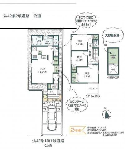 2SLDK 敷地面積:約81.98m2 建物面積:74.52m2