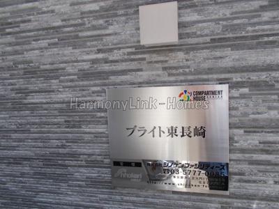 ブライト東長崎のロゴ☆